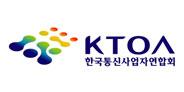 한국통신사업자연합회